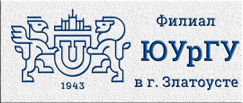Филиал ФГАОУ ВО «Южно-Уральский государственный университет (национальный исследовательский университет)» в г. Златоусте